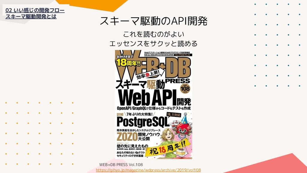 これを読むのがよい エッセンスをサクッと読める WEB+DB PRESS Vol.108 ht...