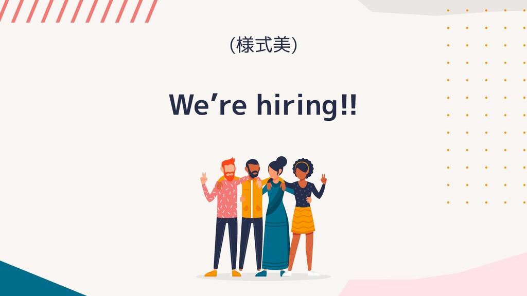 (様式美) We're hiring!!