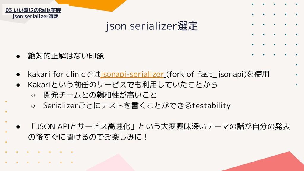 json serializer選定 03 いい感じのRails実装 json serializ...
