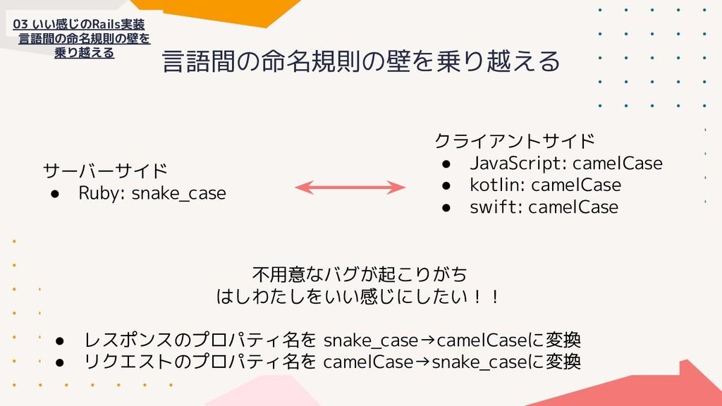 サーバーサイド ● Ruby: snake_case 言語間の命名規則の壁を乗り越える 03 ...