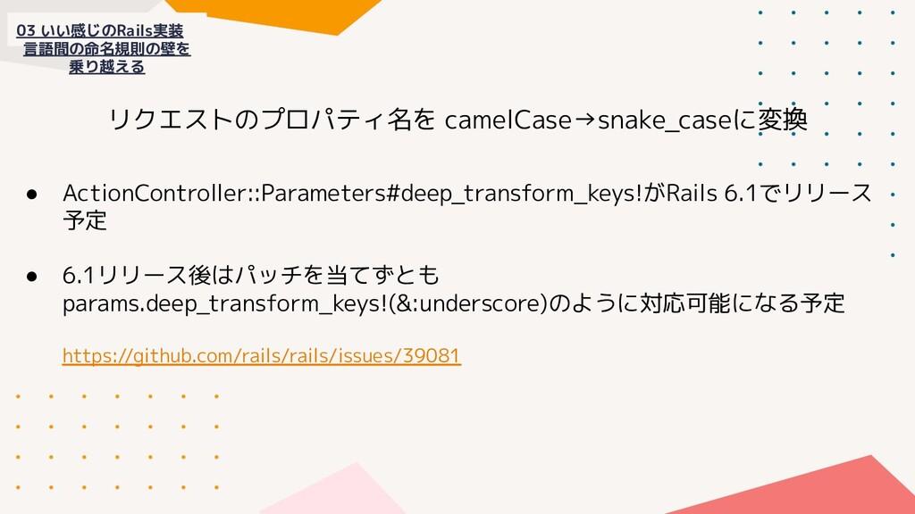 リクエストのプロパティ名を camelCase→snake_caseに変換 03 いい感じのR...