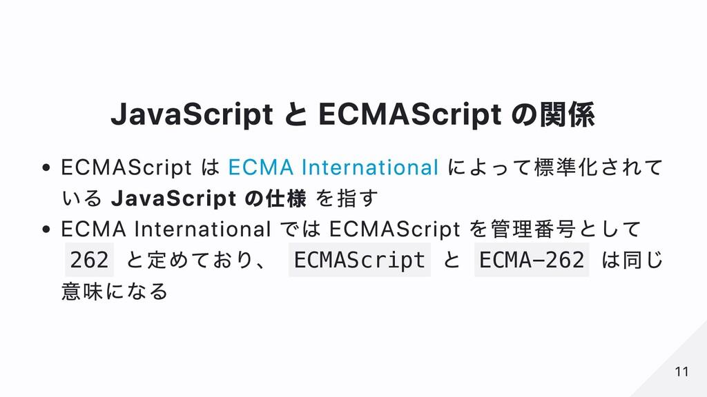 JavaScript と ECMAScript の関係 ECMAScript は ECMA I...