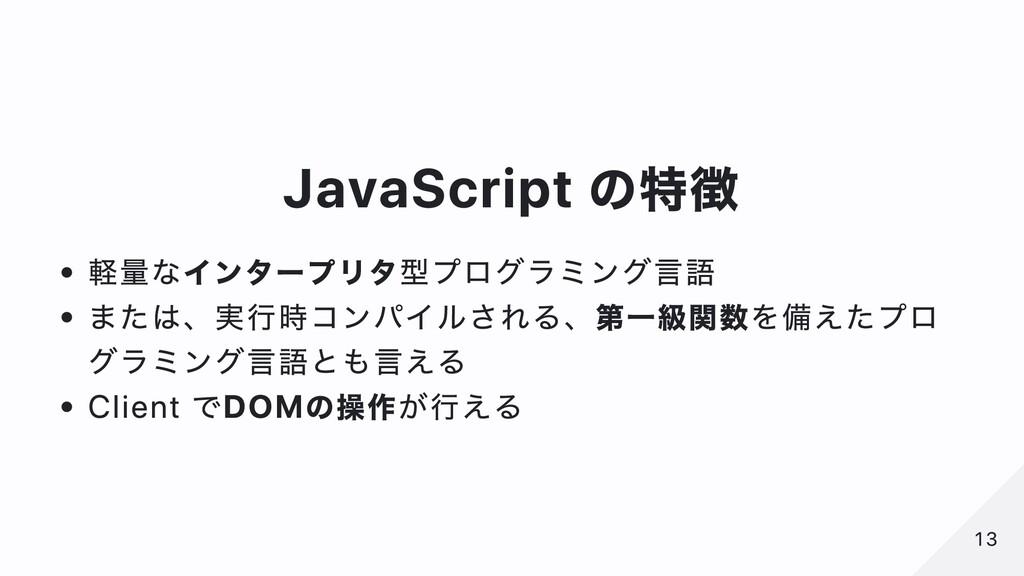 JavaScript の特徴 軽量なインタープリタ型プログラミング⾔語 または、実⾏時コンパイ...