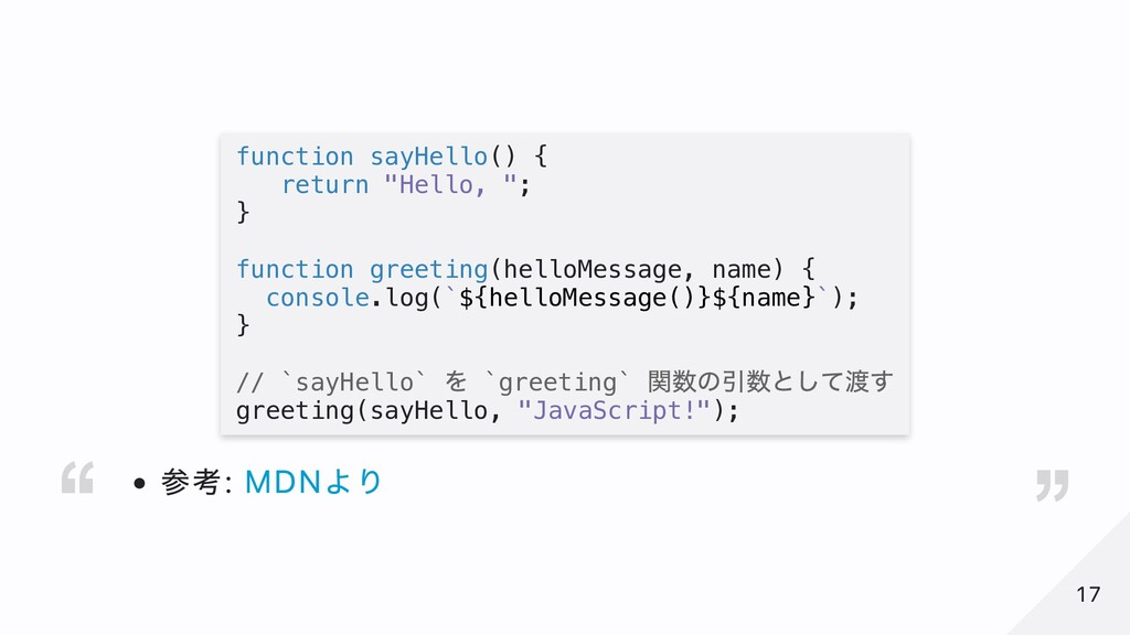 "function sayHello() { return ""Hello, ""; } funct..."