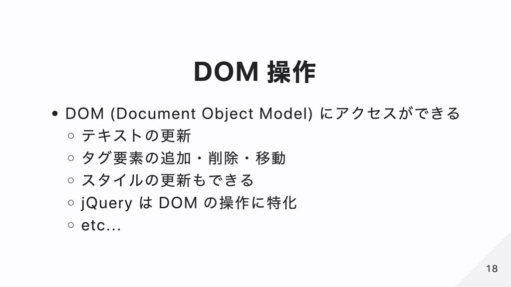 DOM 操作 DOM (Document Object Model) にアクセスができる テキ...