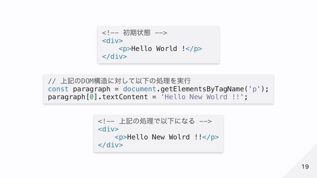 <!-- 初期状態 --> <div> <p>Hello World !</p> </div>...