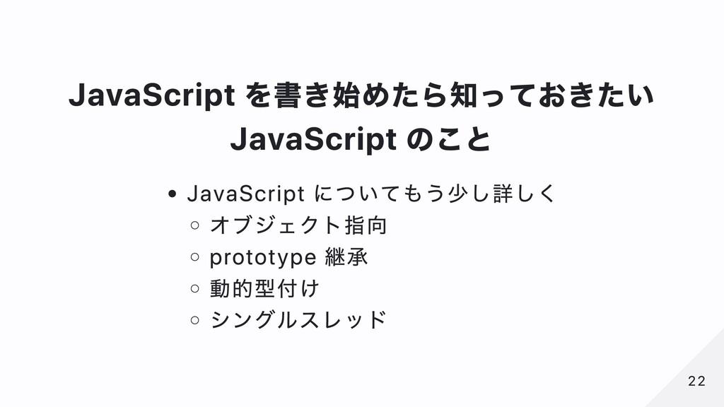 JavaScript を書き始めたら知っておきたい JavaScript のこと JavaSc...