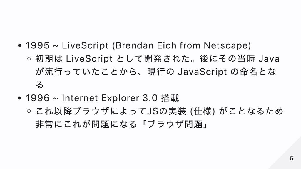 1995 ~ LiveScript (Brendan Eich from Netscape) ...