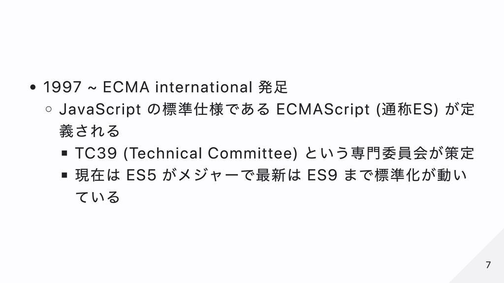 1997 ~ ECMA international 発⾜ JavaScript の標準仕様であ...