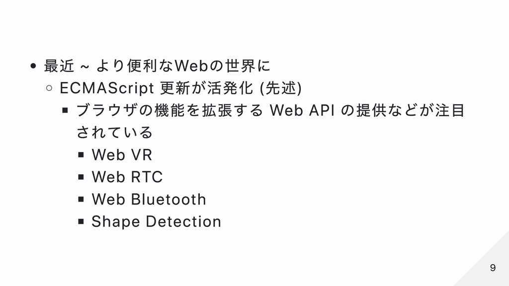 最近 ~ より便利なWebの世界に ECMAScript 更新が活発化 (先述) ブラウザの機...