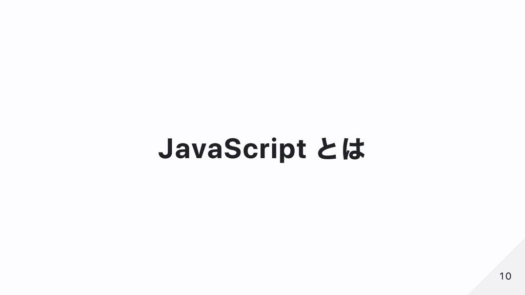 JavaScript とは 10 10