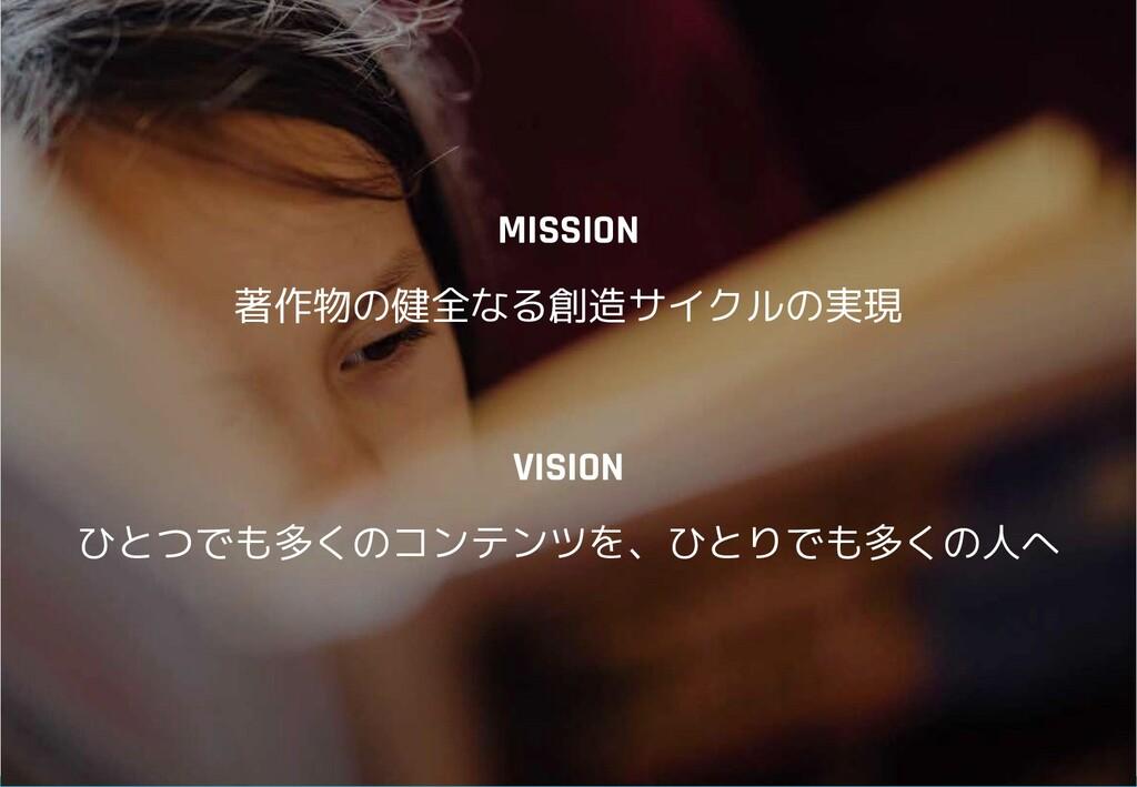 MISSION 著作物の健全なる創造サイクルの実現 VISION ひとつでも多くのコンテンツを...
