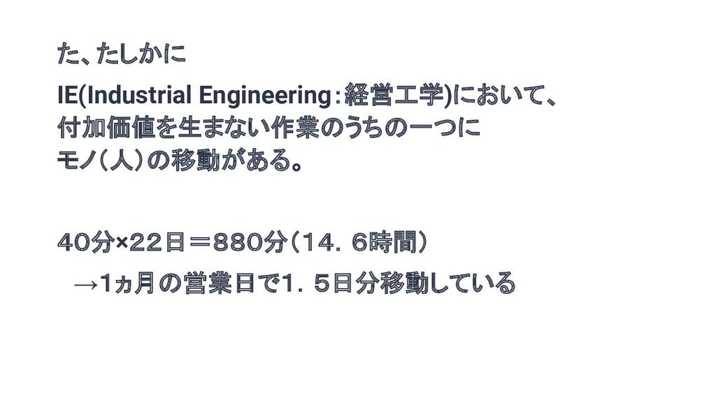 た、たしかに IE(Industrial Engineering:経営工学)において、 付加価...