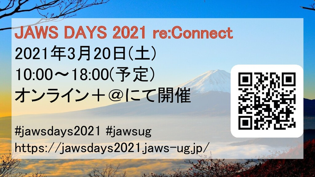 JAWS DAYS 2021 re:Connect 2021年3月20日(土) 10:00...