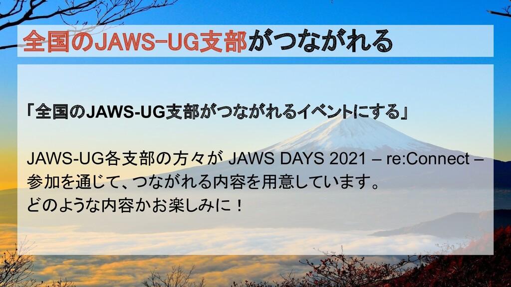 全国のJAWS-UG支部がつながれる 「全国のJAWS-UG支部がつながれるイベントにする」 ...