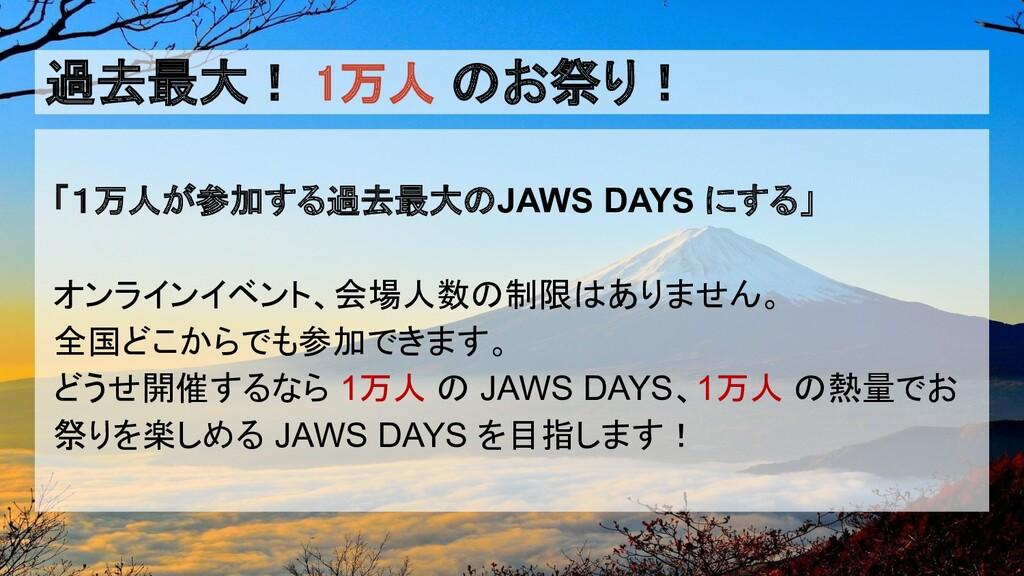 過去最大! 1万人 のお祭り! 「1万人が参加する過去最大のJAWS DAYS にする」 オン...