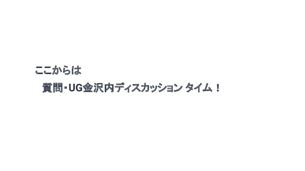 ここからは  質問・UG金沢内ディスカッション タイム!