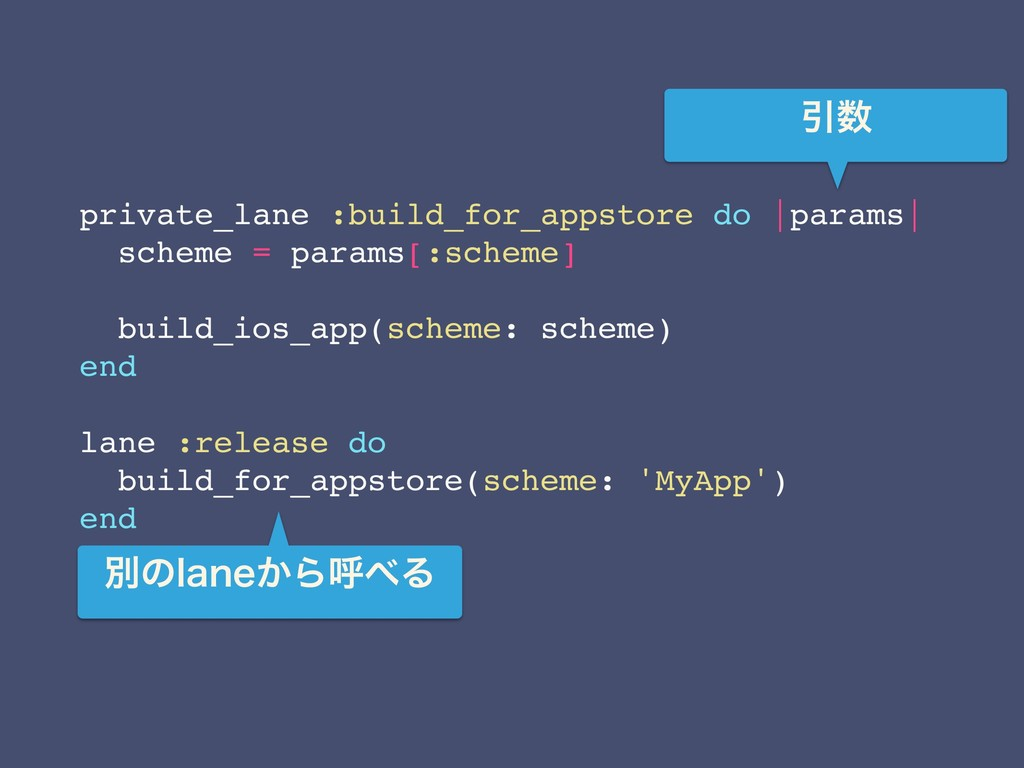 private_lane :build_for_appstore do  params  sc...