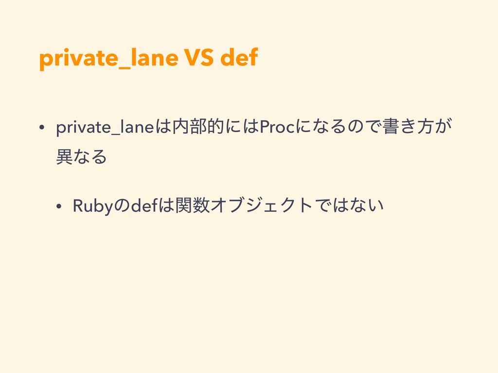 private_lane VS def • private_lane෦తʹProcʹͳΔ...