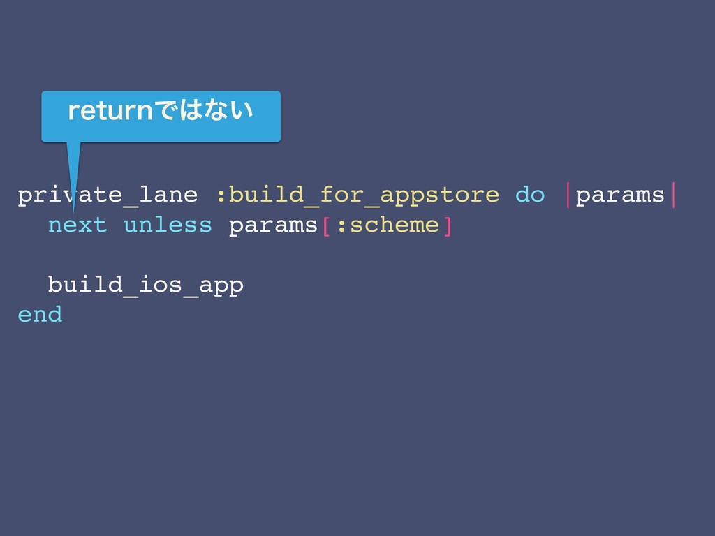 private_lane :build_for_appstore do |params| ne...