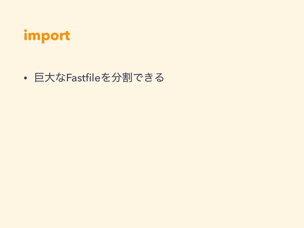 import • ڊେͳFastfileΛׂͰ͖Δ