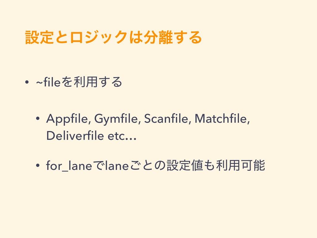 ઃఆͱϩδοΫ͢Δ • ~fileΛར༻͢Δ • Appfile, Gymfile, Scan...