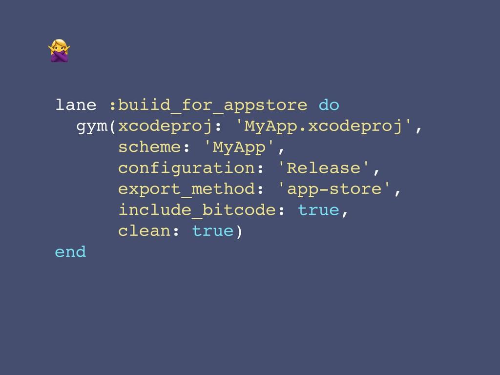 lane :buiid_for_appstore do gym(xcodeproj: 'MyA...