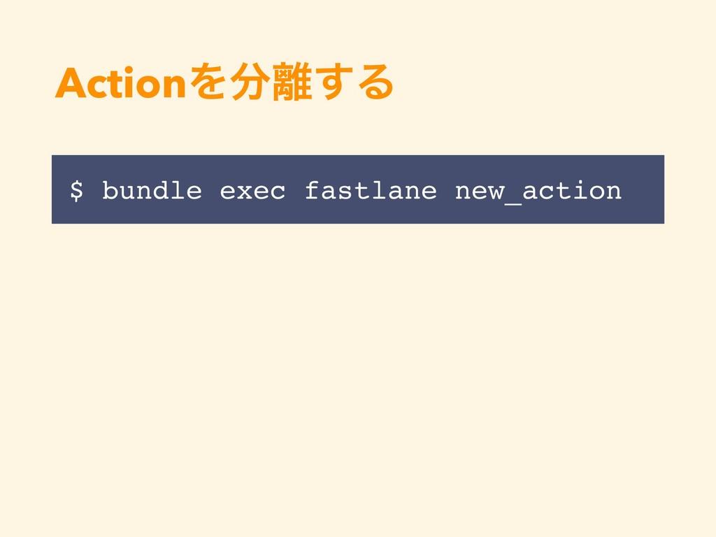 ActionΛ͢Δ $ bundle exec fastlane new_action