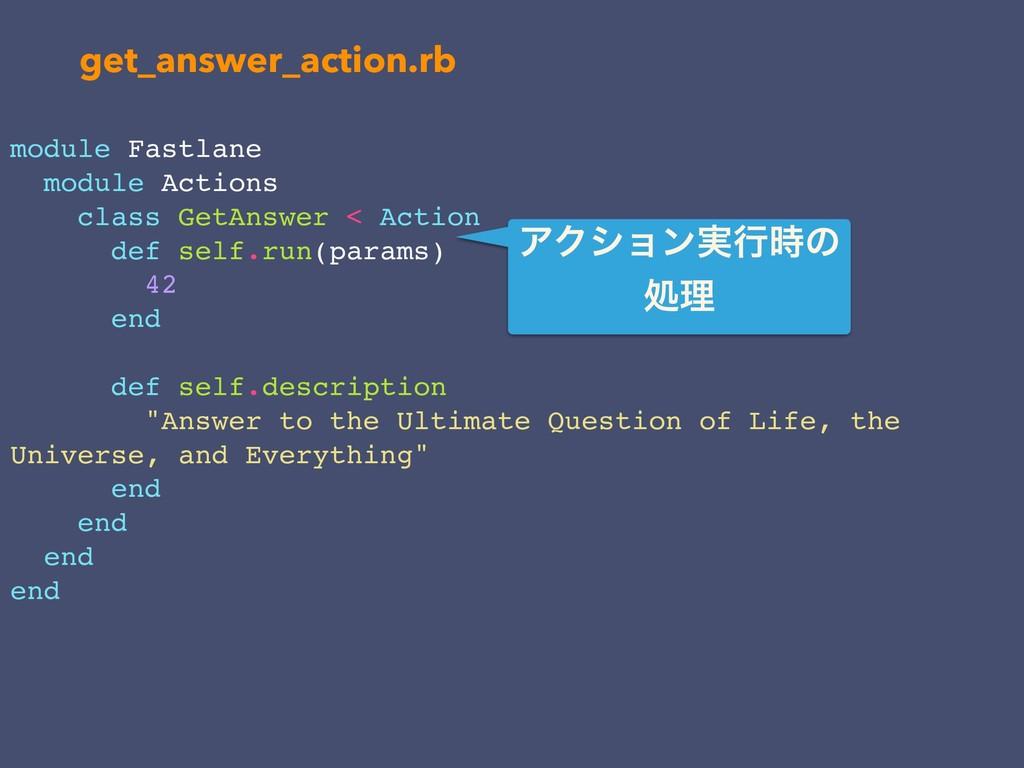 module Fastlane module Actions class GetAnswer ...