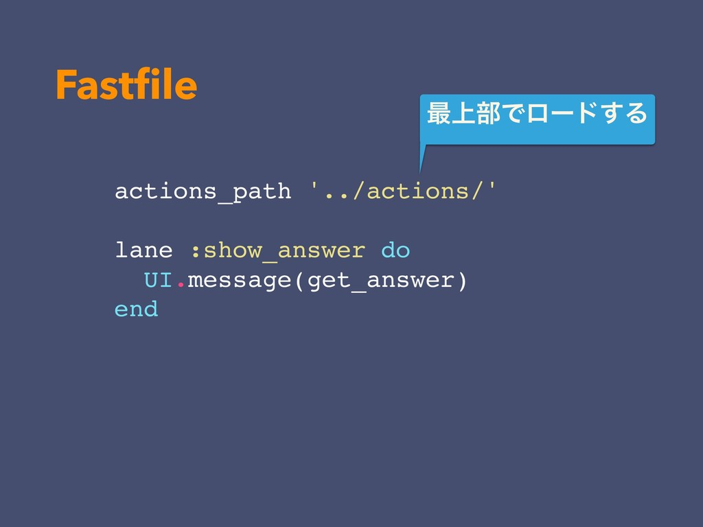 actions_path '../actions/' lane :show_answer do...