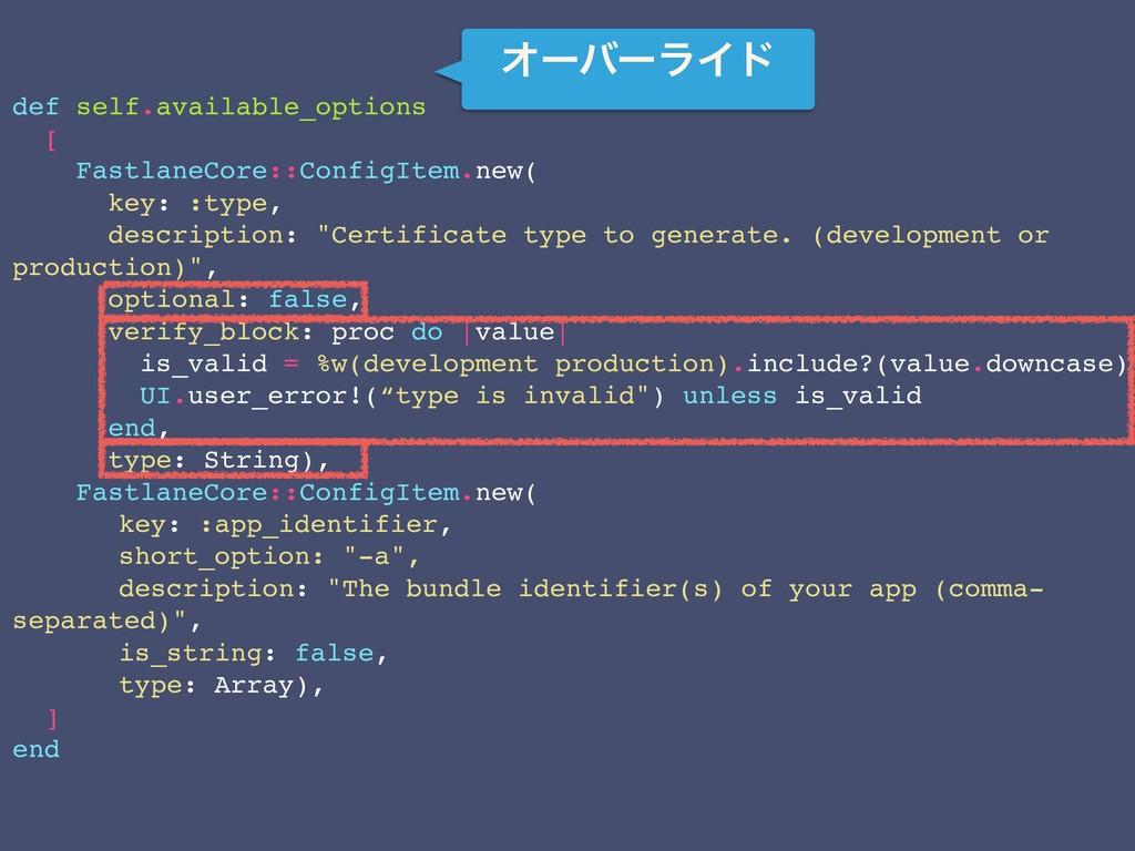 def self.available_options [ FastlaneCore::Conf...