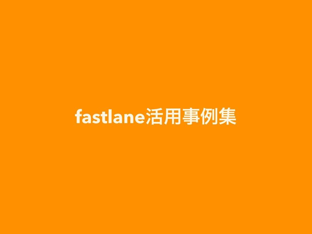 fastlane׆༻ྫू
