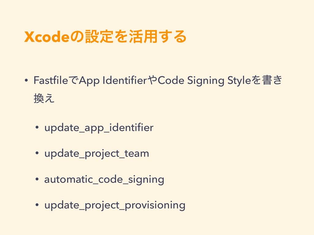 XcodeͷઃఆΛ׆༻͢Δ • FastfileͰApp IdentifierCode Sign...