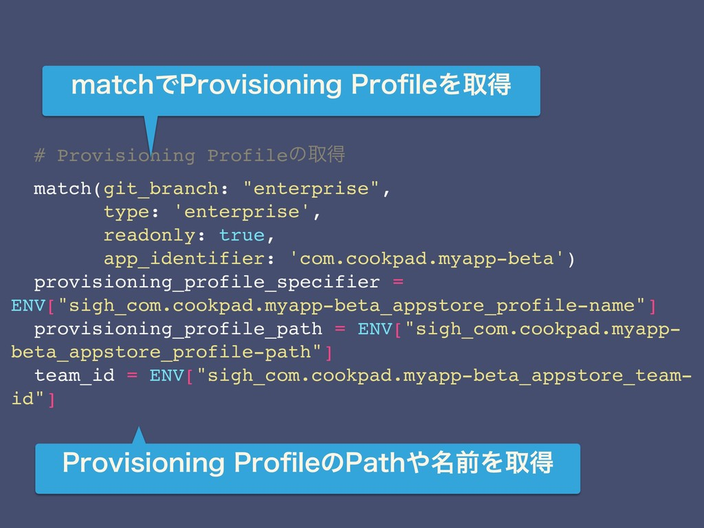 "# Provisioning Profileͷऔಘ match(git_branch: ""en..."