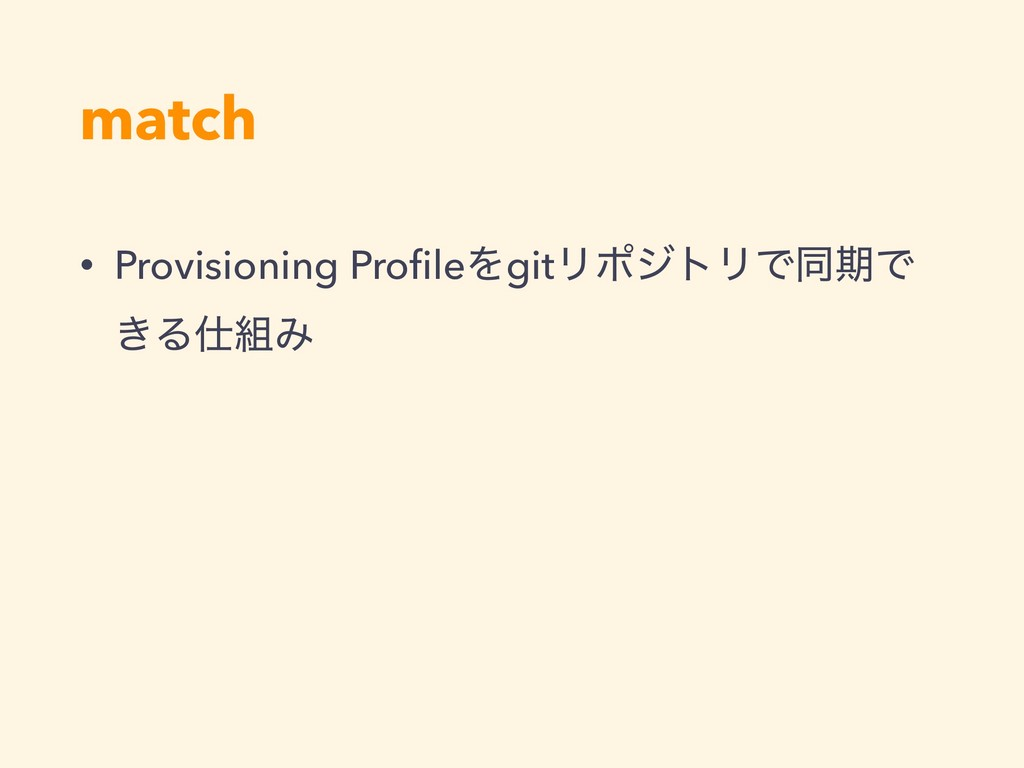 match • Provisioning ProfileΛgitϦϙδτϦͰಉظͰ ͖ΔΈ