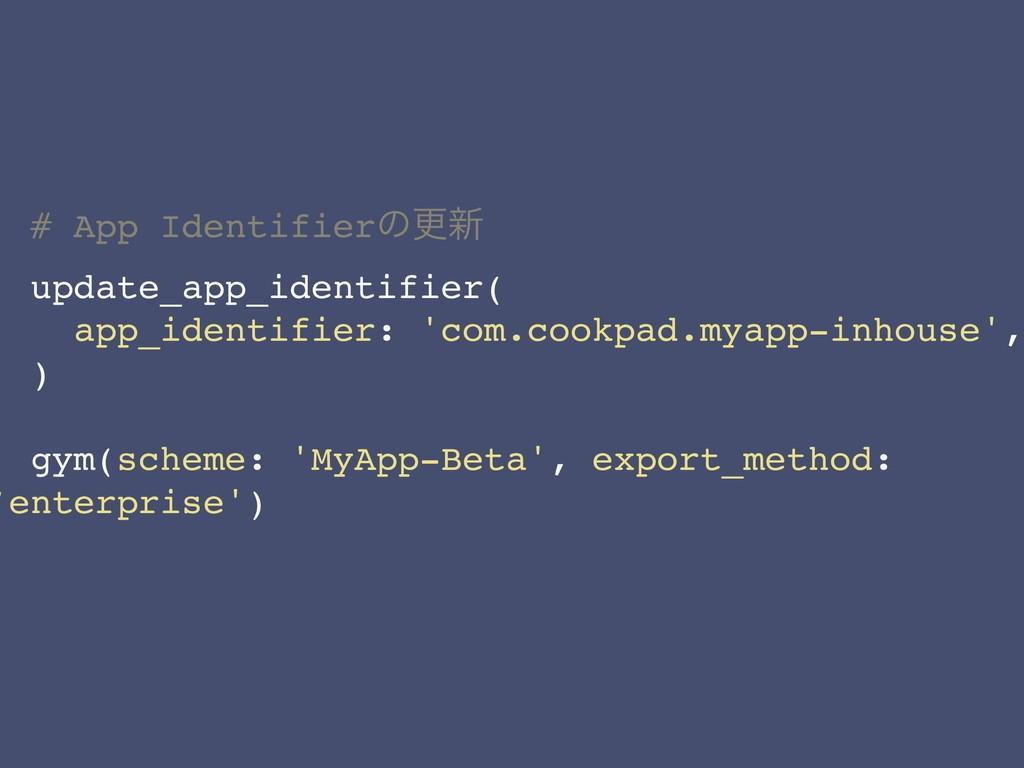 # App Identifierͷߋ৽ update_app_identifier( app_...