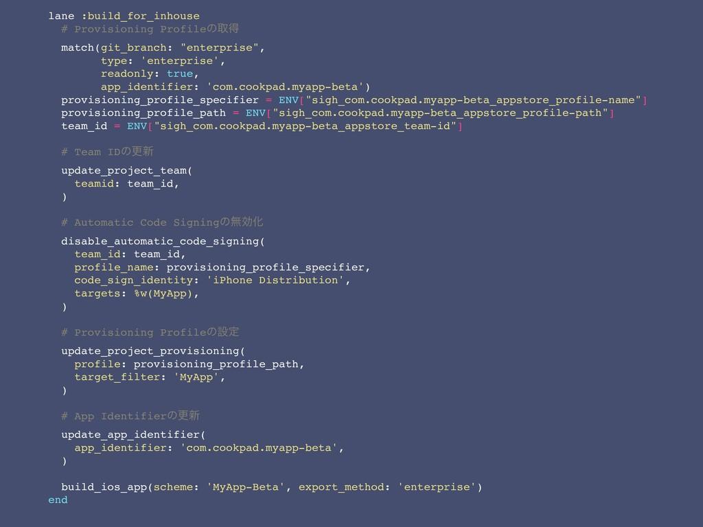 lane :build_for_inhouse # Provisioning Profileͷ...
