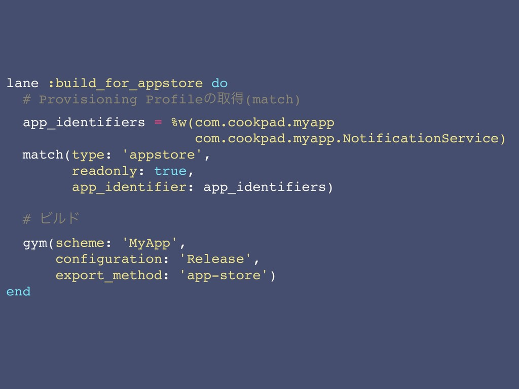 lane :build_for_appstore do # Provisioning Prof...