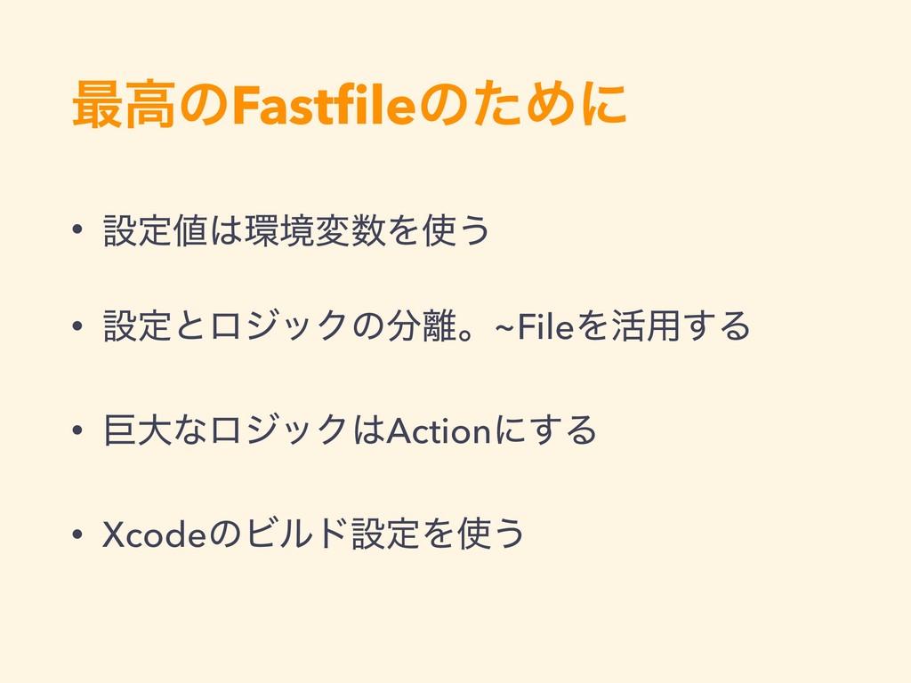 ࠷ߴͷFastfileͷͨΊʹ • ઃఆڥมΛ͏ • ઃఆͱϩδοΫͷɻ~File...
