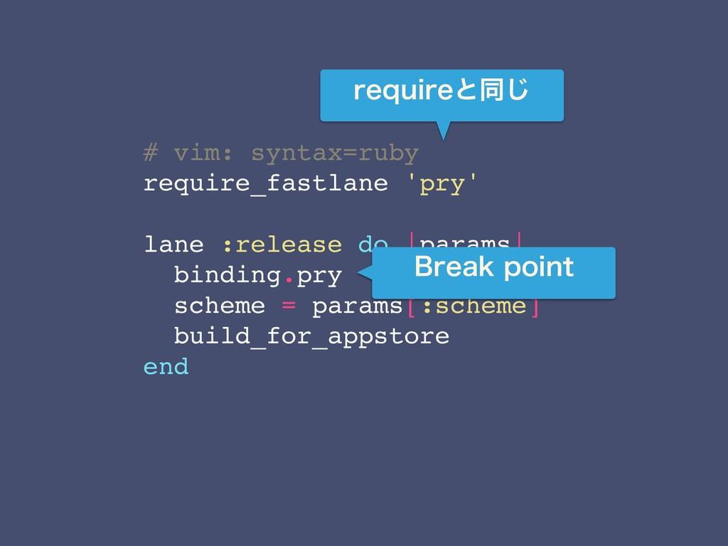 # vim: syntax=ruby require_fastlane 'pry' lane ...