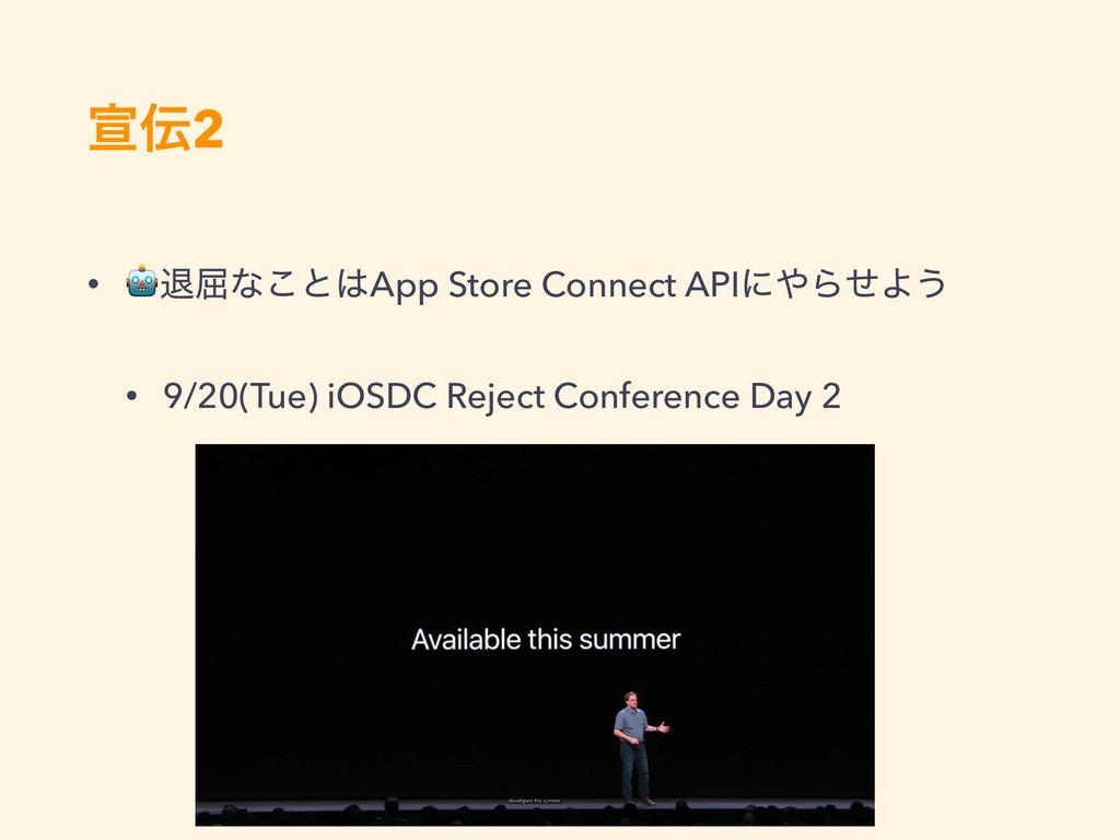 એ2 • ୀ۶ͳ͜ͱApp Store Connect APIʹΒͤΑ͏ • 9/20(...