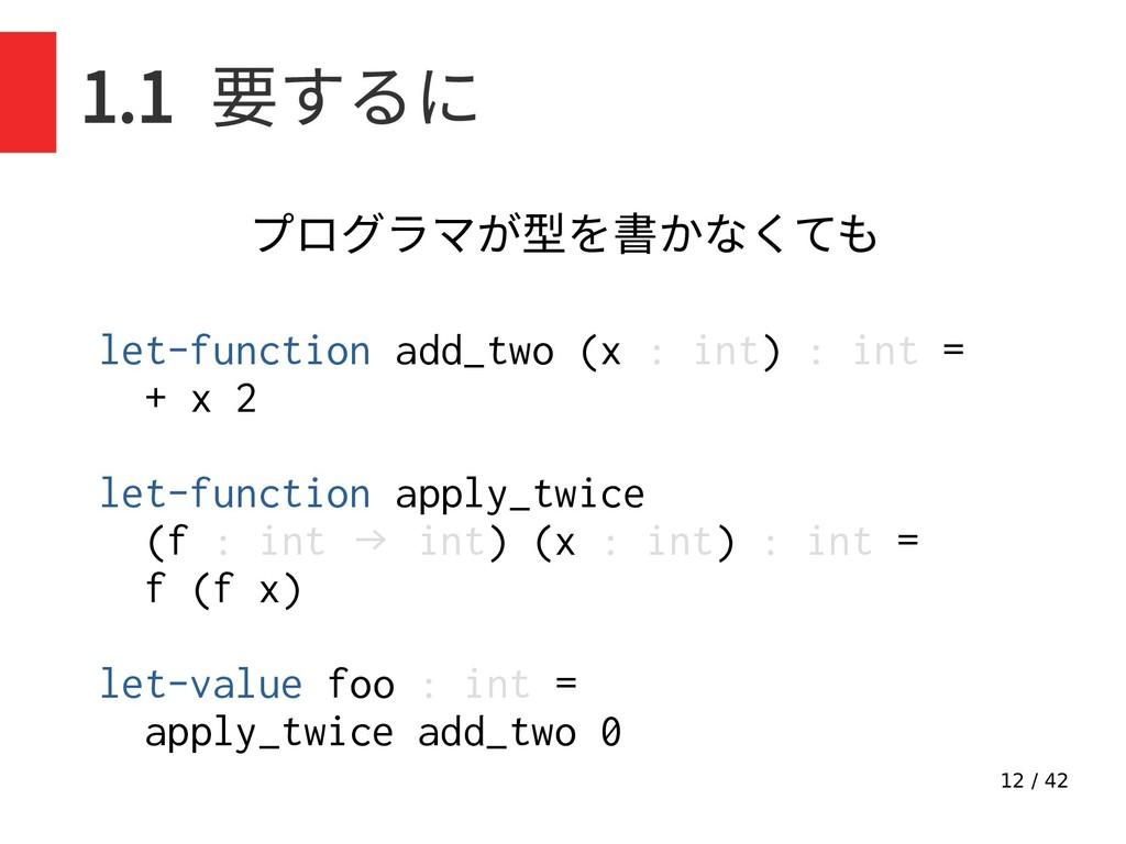 12 / 42 1.1 要するに let-function add_two (x : int)...