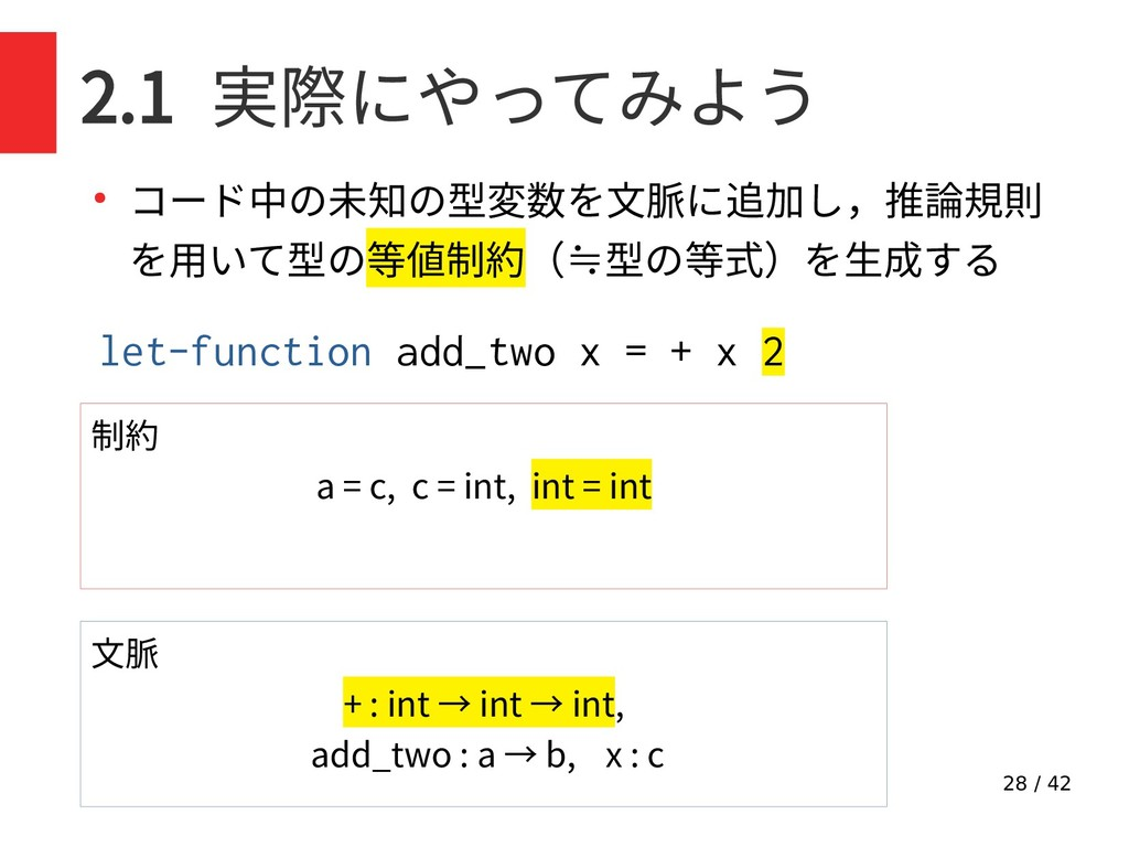 28 / 42 2.1 実際にやってみよう ● コード中の未知の型変数を文脈に追加し,推論規則...