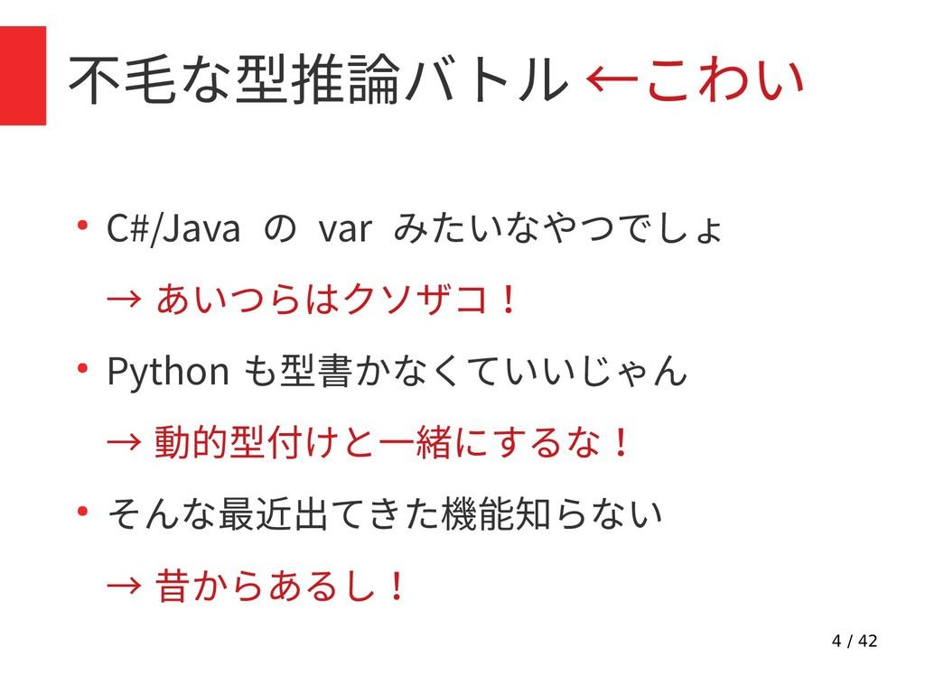 4 / 42 不毛な型推論バトル ←こわい ● C#/Java の var みたいなやつでしょ...