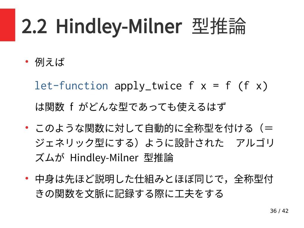 36 / 42 2.2 Hindley-Milner 型推論 ● 例えば は関数 f がどんな...