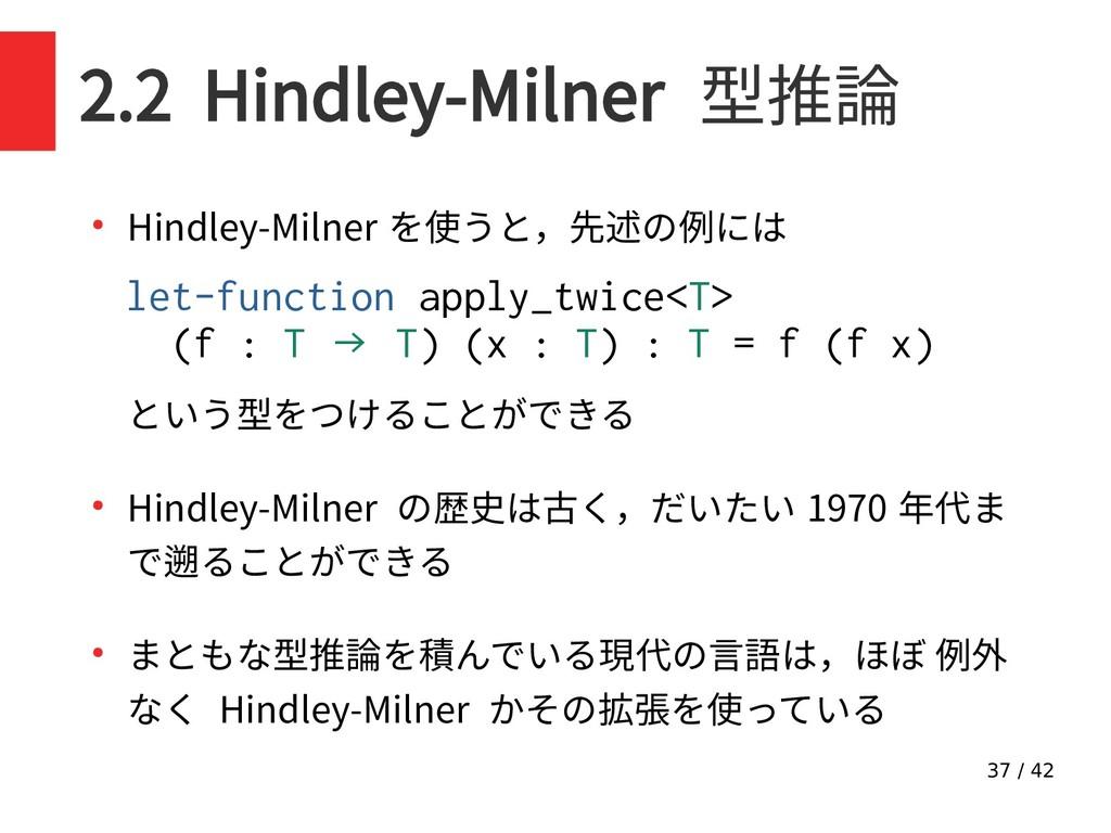 37 / 42 2.2 Hindley-Milner 型推論 ● Hindley-Milner...