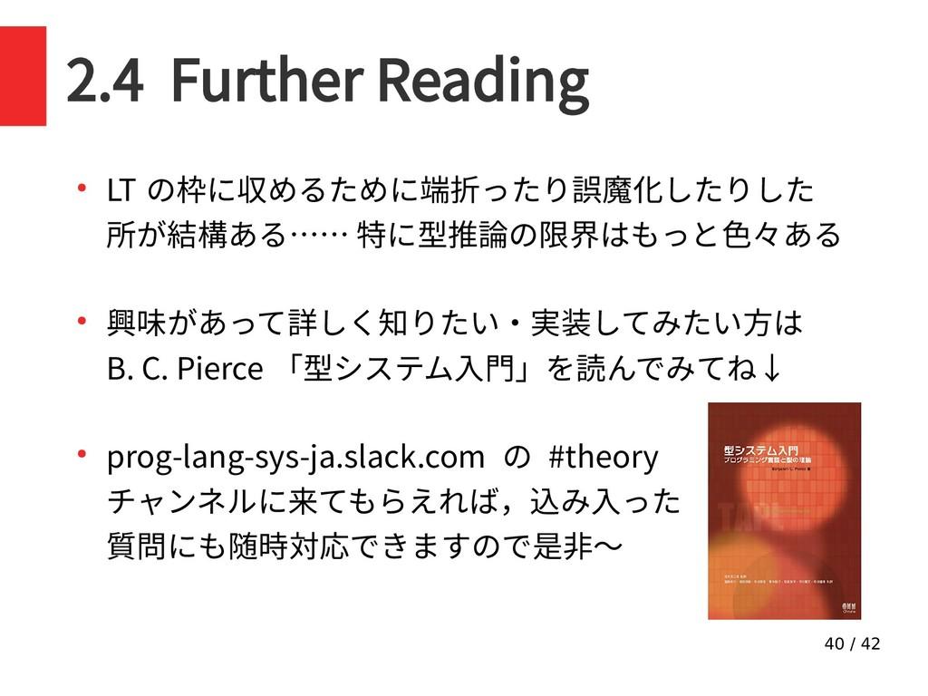 40 / 42 2.4 Further Reading ● LT の枠に収めるために端折ったり...