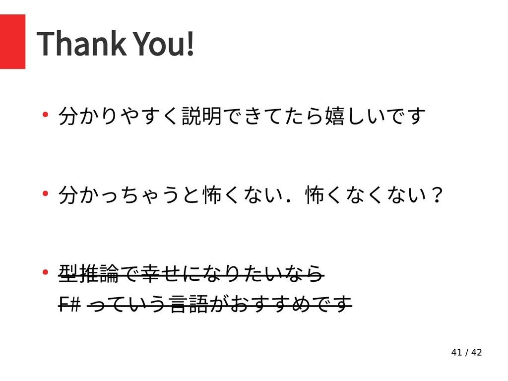 41 / 42 Thank You! ● 分かりやすく説明できてたら嬉しいです ● 分かっちゃ...