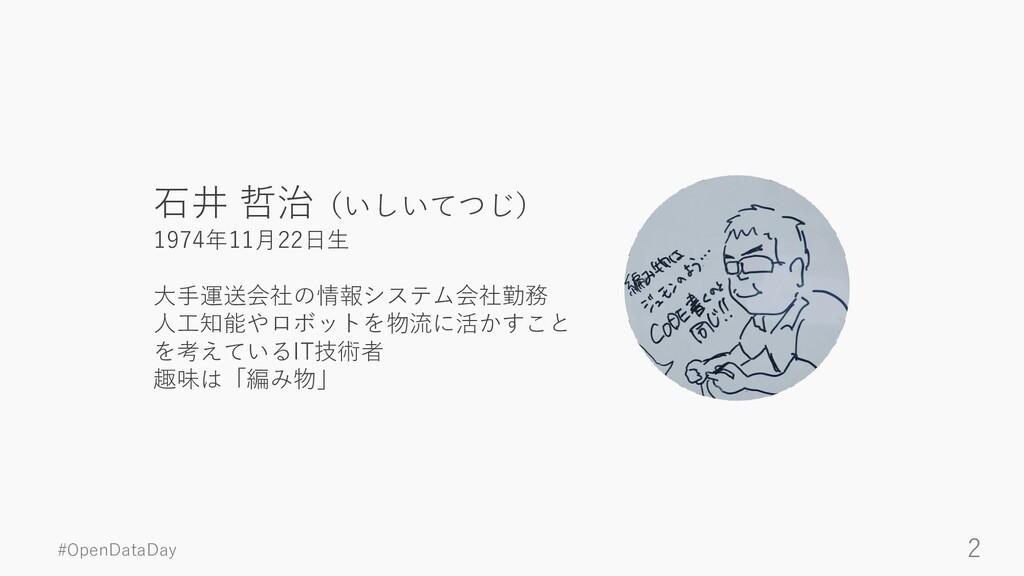 #OpenDataDay 2 石井 哲治(いしいてつじ) 1974年11月22日生 大手運送会...