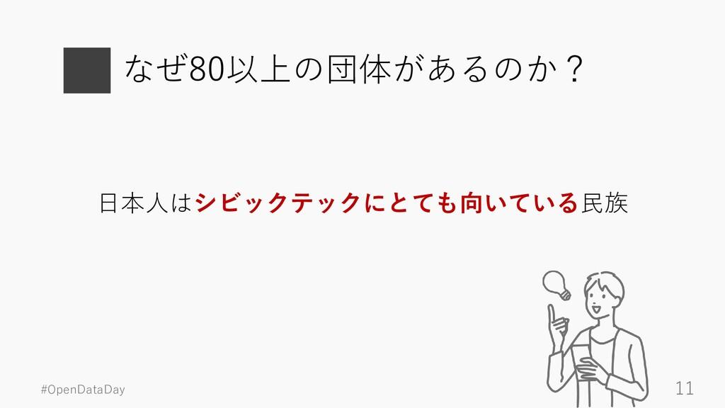 #OpenDataDay 11 なぜ80以上の団体があるのか? 日本人はシビックテックにとても...